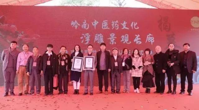 第507期 茂商头条 | 中医药历史文化浮雕景观长廊获吉尼斯世界纪录证书!