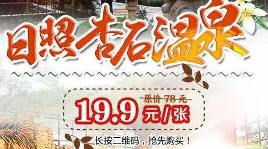 【福利】19.9元养生温泉门票~限量开抢!
