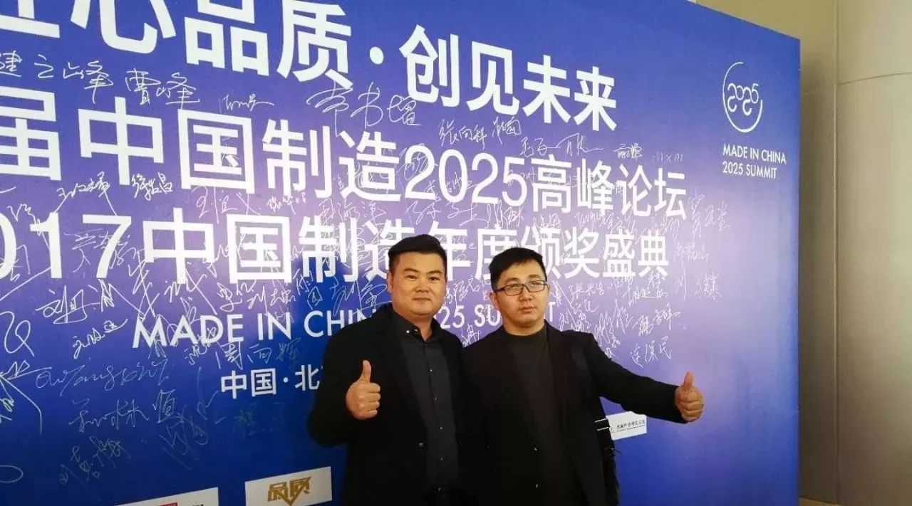 匠心品质 创见未来 | 精材艺匠黄经理受邀参加第三届中国制造2025高峰论坛