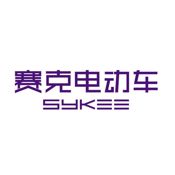赛克电动车的微信二维码公众号:sykee-1991